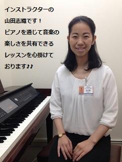 ピアノインストラクターの山田志織です