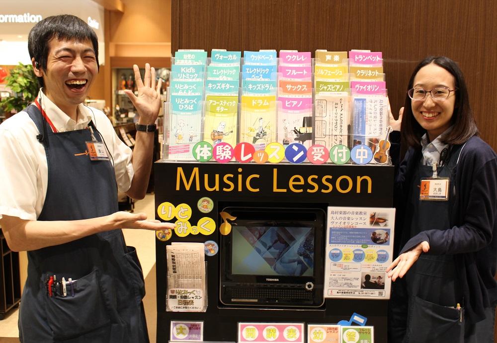 音楽教室スタッフ