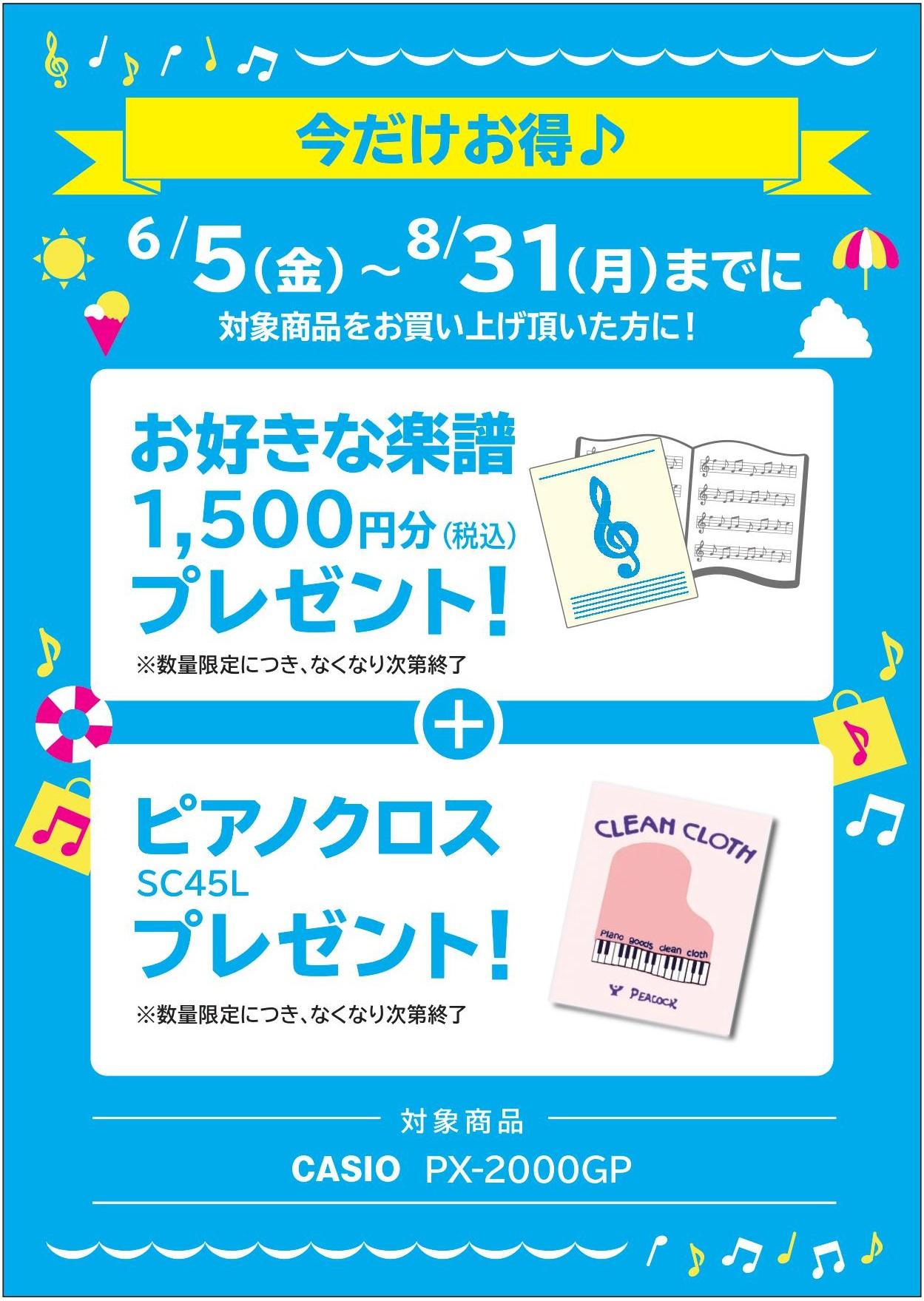 譜面+クロス プレゼント PX-2000GP