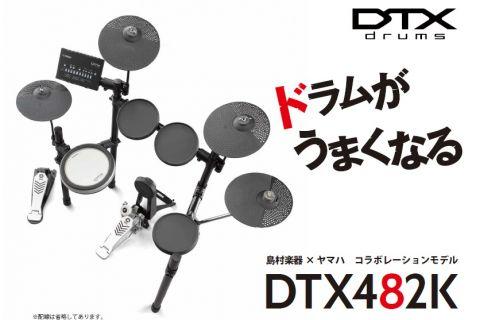 DTX482K