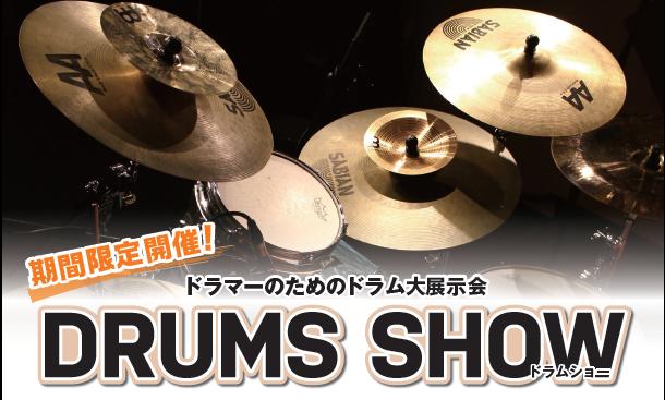 ドラムショー2020