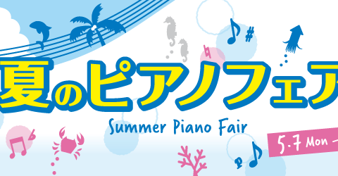 20180612-20180415-1804-summer_piano_fair