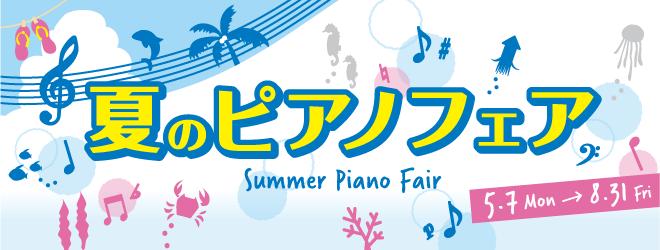 20180612-20180415-1804-summer_piano_fair