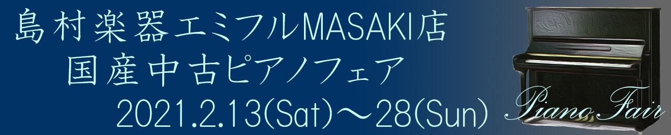 島村楽器エミフルMASAKI店ピアノフェア