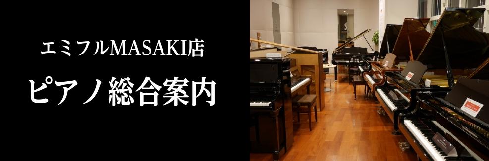 ピアノ総合案内