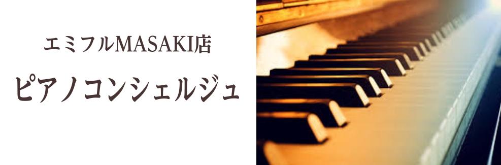 ピアノコンシェルジュ
