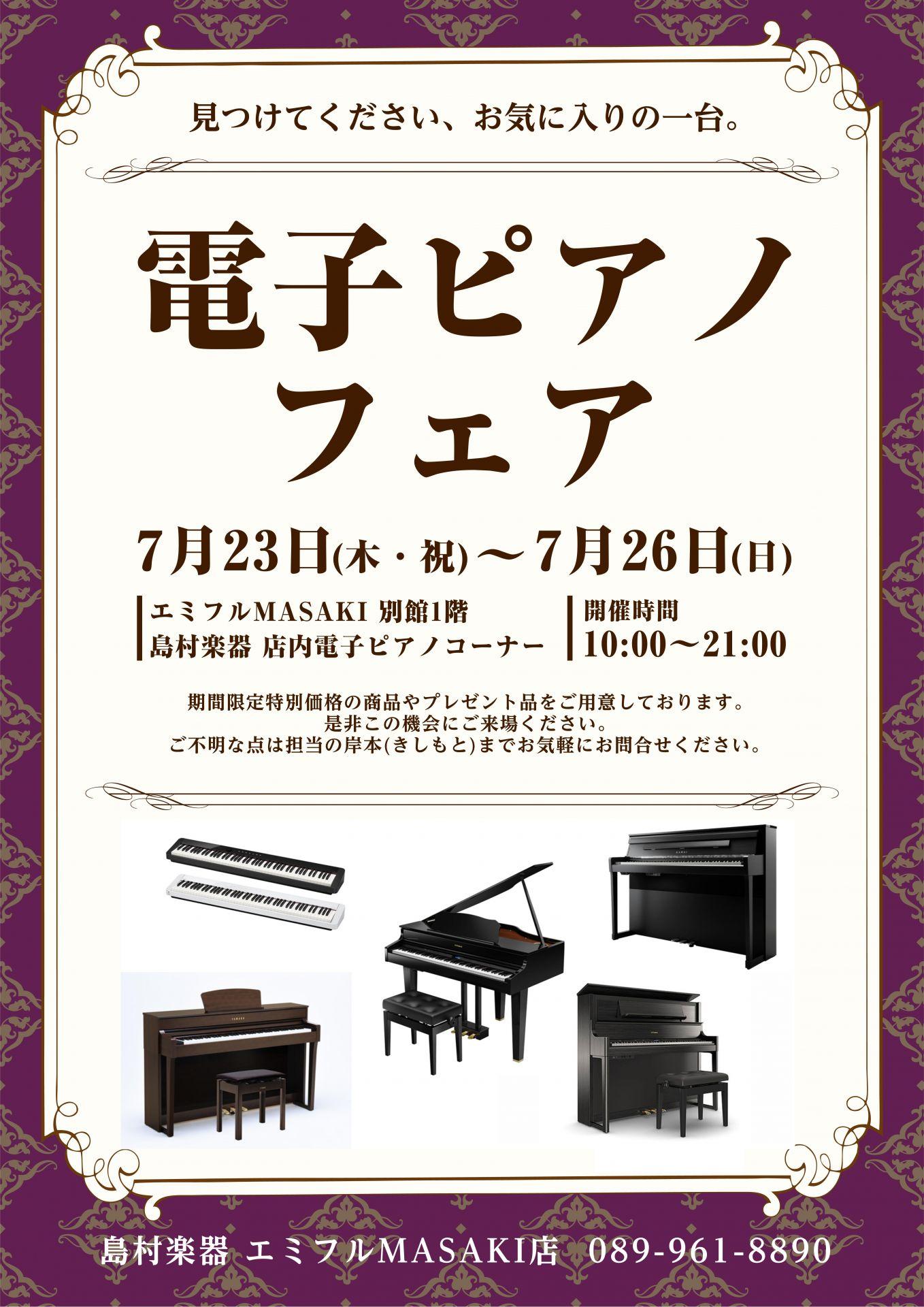 電子ピアノフェア