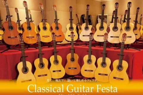 クラシックギター&マンドリンフェア