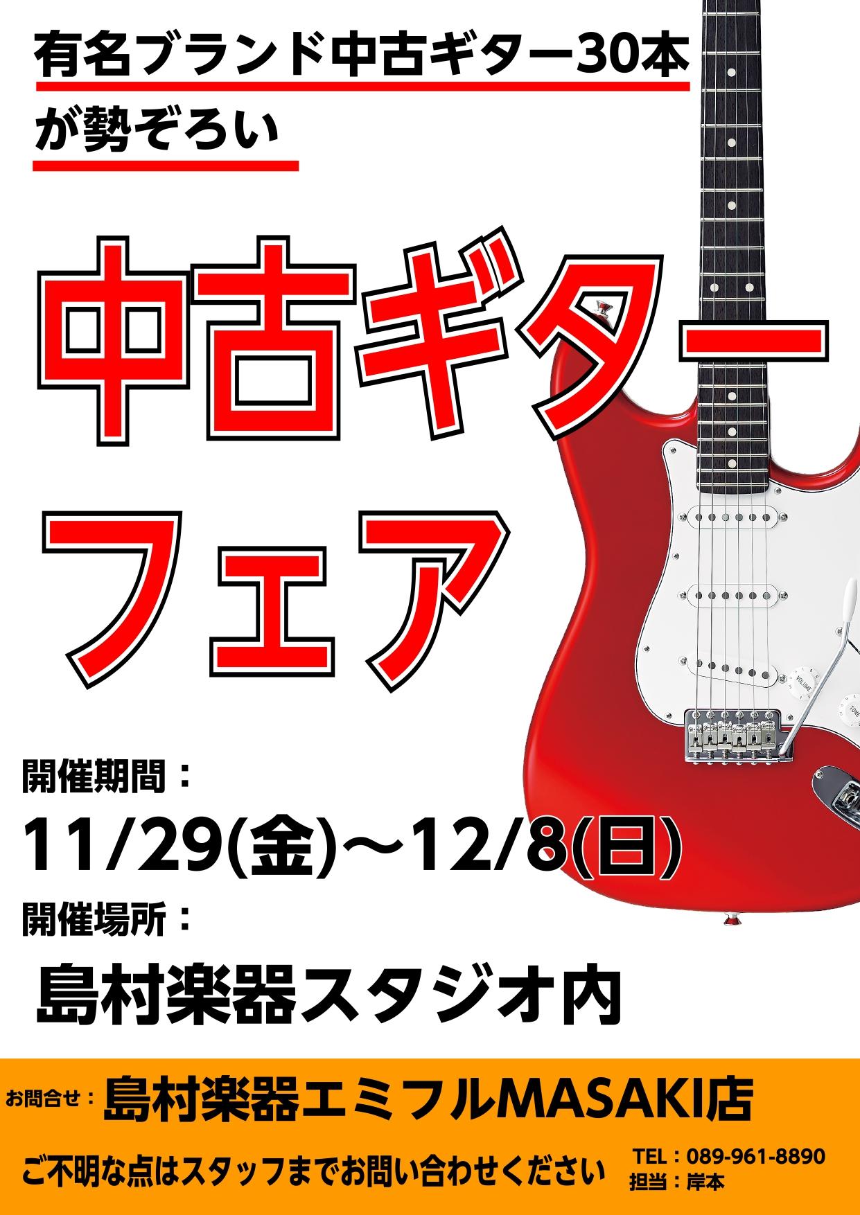 中古ギターフェア開催決定