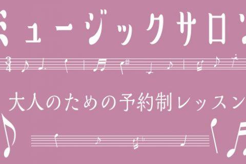 ミュージックサロン