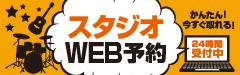 練習スタジオWEB予約