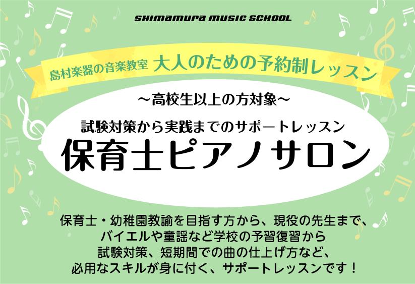 水戸 保育士 ピアノ教室 大人 高校生 学生