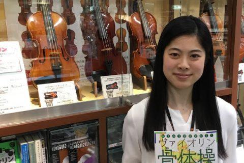 ヴァイオリン教室講師おすすめ書籍