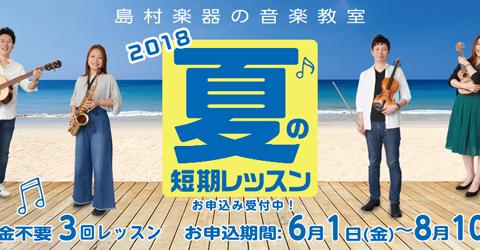2018夏の短期レッスン