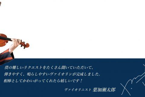 葉加瀬太郎 バイオリン