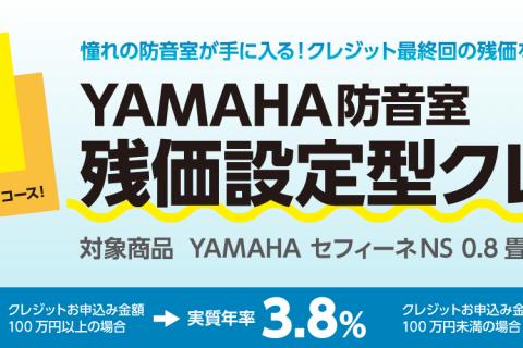 YAMAHA防音室残価設定型クレジット
