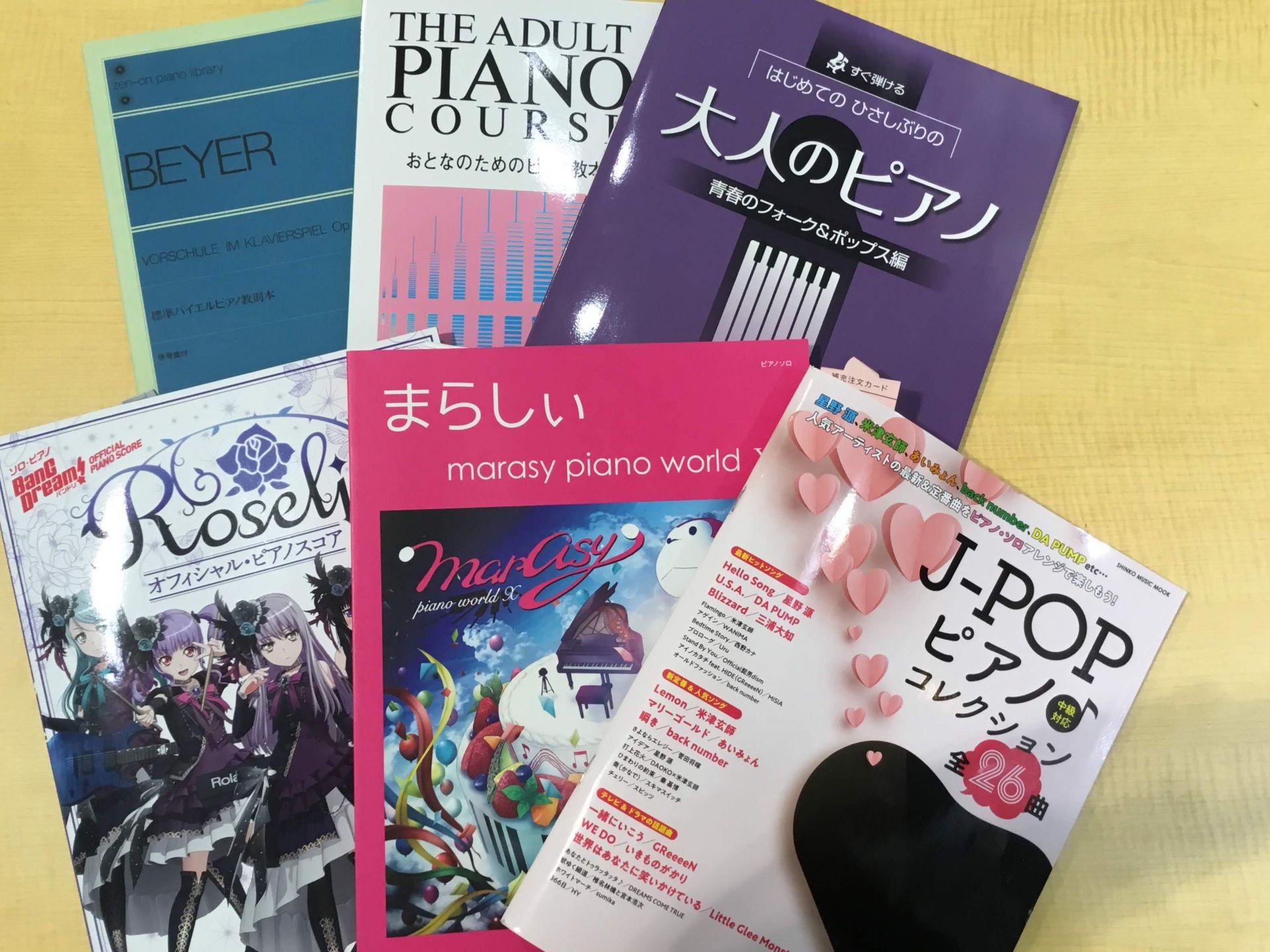 大人のピアノ教室 水戸 島村楽器