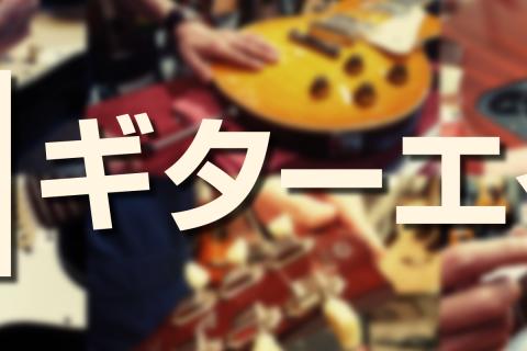 水戸 ギターエイド