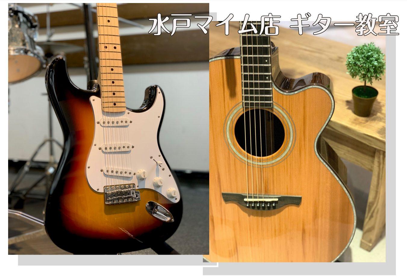 ギター教室 水戸 島村楽器 アコースティックギター アコギ エレキギター エレキ