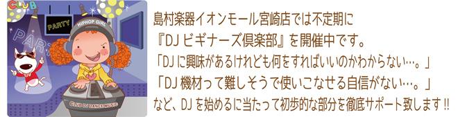 島村楽器 イオンモール宮崎店 では不定期に「DJビギナーズ倶楽部」を開催中です。一緒にDJ を楽しみましょう♪