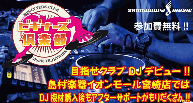 目指せクラブDJデビュー!!島村楽器 イオンモール宮崎店 では、DJ機材購入後もアフターサポートがもりだくさん!!