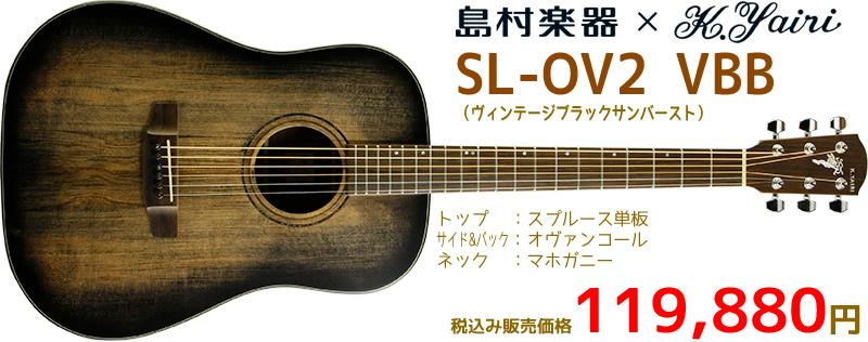 島村楽器×K.Yairi SL-OV2 VBB 12月2日発売 税込み119,880円 お問い合わせは島村楽器 イオンモール宮崎店まで♪