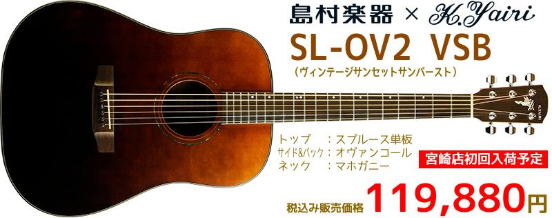島村楽器×K.Yairi SL-OV2 VSB 12月2日発売 税込み119,880円 お問い合わせは島村楽器 イオンモール宮崎店まで♪