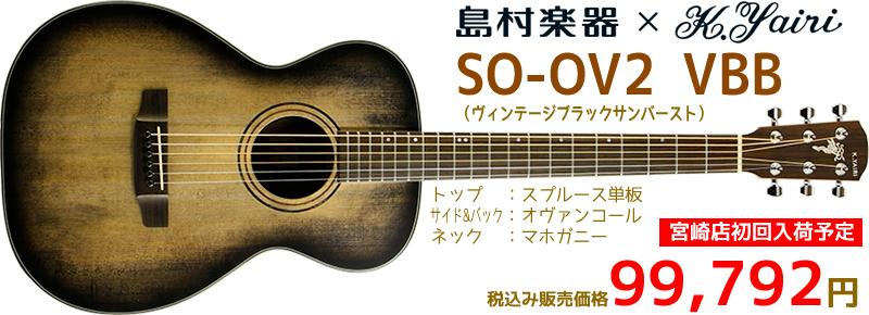 島村楽器×K.Yairi SO-OV2 VBB 12月2日発売 税込み99,792円 お問い合わせは島村楽器 イオンモール宮崎店まで♪