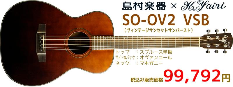島村楽器×K.Yairi SO-OV2 VSB 12月2日発売 税込み99,792円 お問い合わせは島村楽器 イオンモール宮崎店まで♪