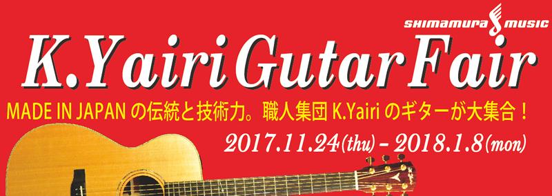 「K.Yairi ギターフェア」 2018年1月8日(月・祝)まで 島村楽器 イオンモール宮崎店にて開催中です♪