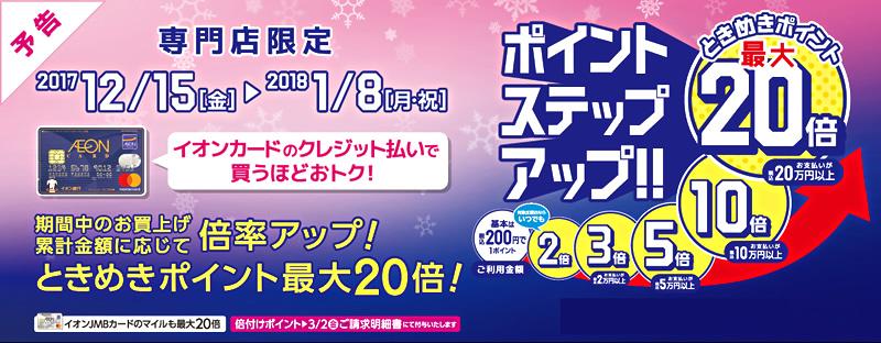 【専門店限定】ポイントステップアップキャンペーンが12/15からスタート。楽器のお求めは島村楽器 イオンモール宮崎店まで♪