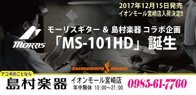 「Morris MS-101HD 税込み 199,800円」50本の限定品 島村楽器イオンモール宮崎店に入荷します♪