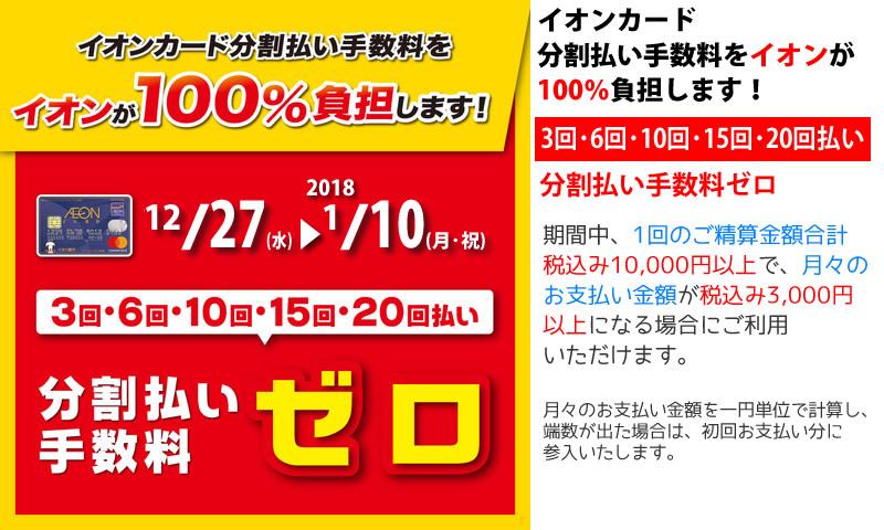 イオンカード分割払い手数料をイオンが100%負担します! 2018年1月10日(月・祝)まで