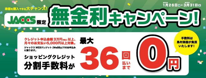 JACCS 限定 無金利キャンペーン 3月31日まで