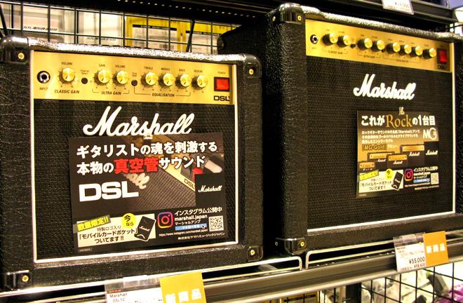 ギタリストならMarshallを鳴らそう! Marshall DSL1C、DSL5C 島村楽器 イオンモール宮崎店 でお試し下さい!!