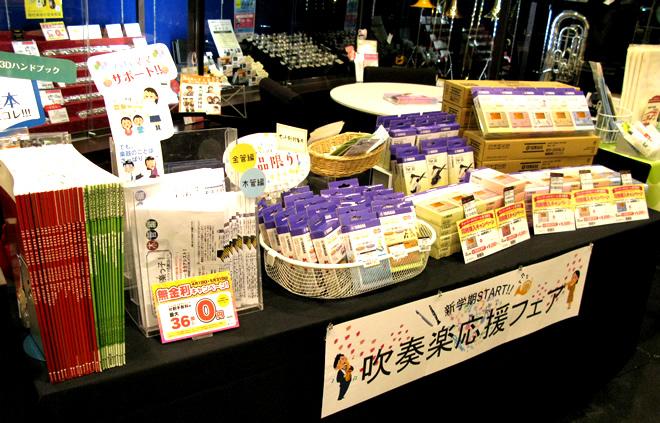 島村楽器 宮崎店では「吹奏楽応援フェア」を実施中です♪