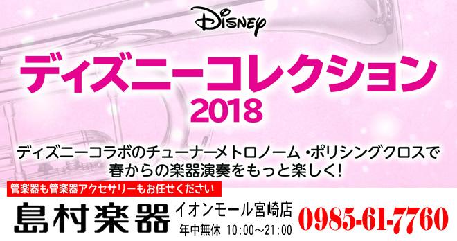 ヤマハ ディズニーコレクション2018 島村楽器 イオンモール宮崎店に入荷しました♪