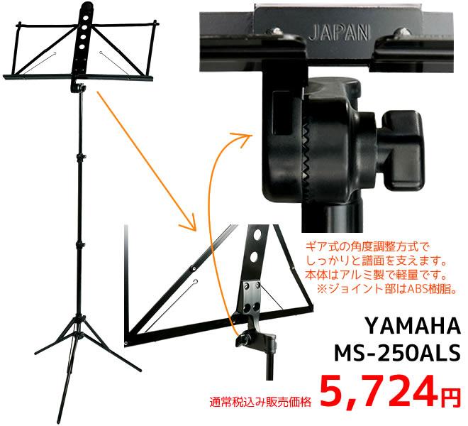 YAMAHA 譜面台 MS-250ALS 税込み価格 5,724円