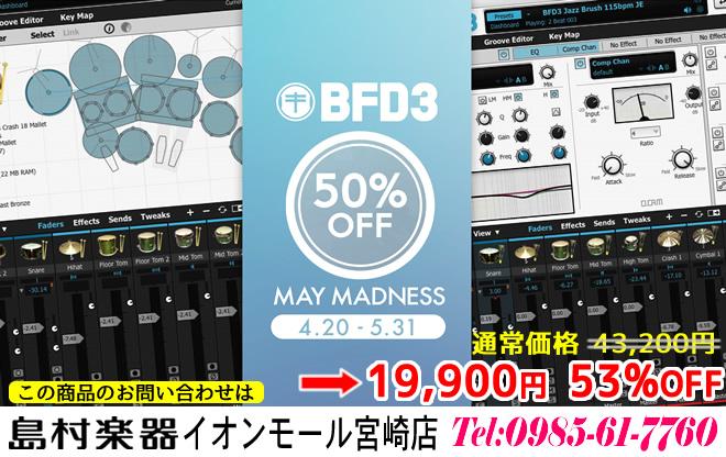 「BFD3 2018 May Madness」  5/31まで。BFD3 が税込み19,900円です。お求めは島村楽器 イオンモール宮崎店まで♪