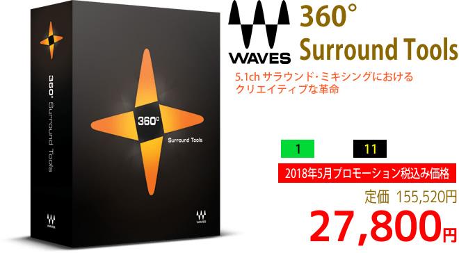 「Waves 360° Surround Tools」2018年5月のキャンペーンにより通常155,520円を27,800円で販売中♪