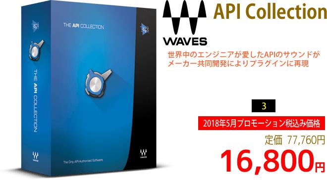 「Waves API Collection」2018年5月のキャンペーンにより通常77,760円を16,800円で販売中♪