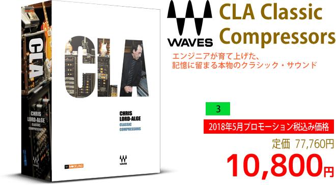 「Waves CLA Classic Compressors」2018年5月のキャンペーンにより通常77,760円を10,800円で販売中♪