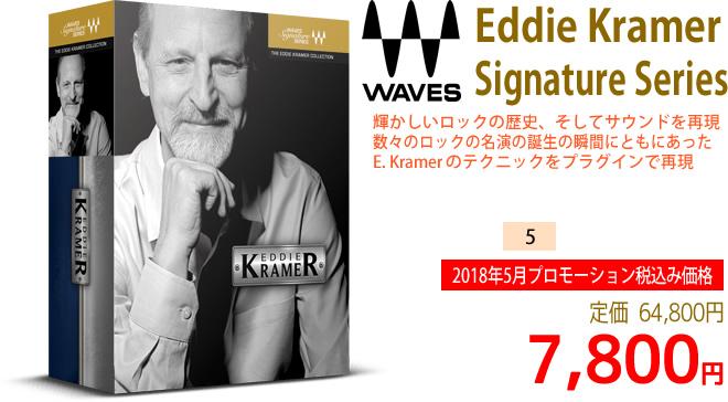 「Waves Eddie Kramer Signature Series」2018年5月のキャンペーンにより通常64,800円を7,800円で販売中♪
