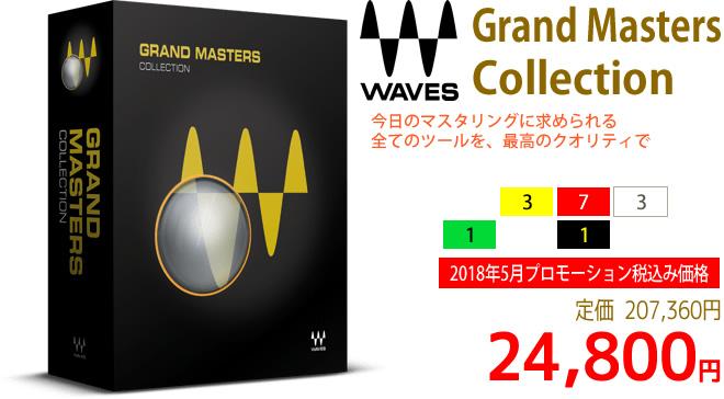 「Waves Grand Masters Collection」2018年5月のキャンペーンにより通常207,360円を24,800円で販売中♪