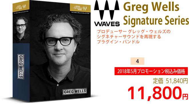 「Waves Greg Wells Signature Series」2018年5月のキャンペーンにより通常51,840円を11,800円で販売中♪