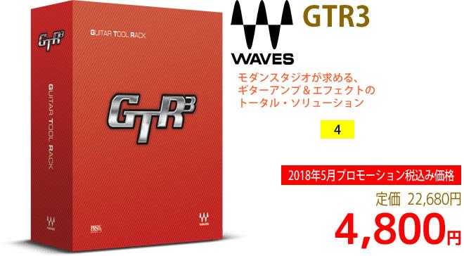 「Waves GTR3」2018年5月のキャンペーンにより通常22,680円を4,800円で販売中♪