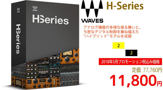 「Waves H-Series」2018年5月のキャンペーンにより通常77,760円を11,800円で販売中♪