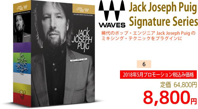 「Waves Jack Joseph Puig Signature Series」2018年5月のキャンペーンにより通常64,800円を8,800円で販売中♪