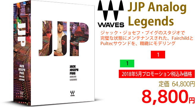 「Waves JJP Analog Legends」2018年5月のキャンペーンにより通常64,800円を8,800円で販売中♪