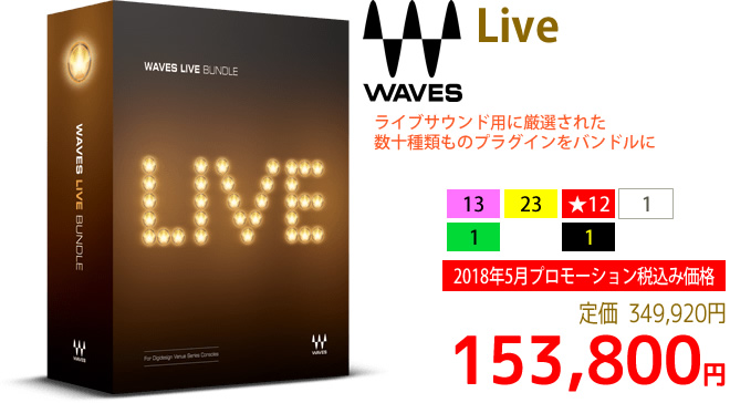 「Waves Live」2018年5月のキャンペーンにより通常349,920円を153,800円で販売中♪